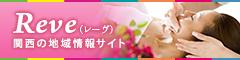 Reve|関西のお店が見つかる地域情報サイト