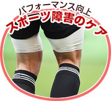 スポーツ障害のケア