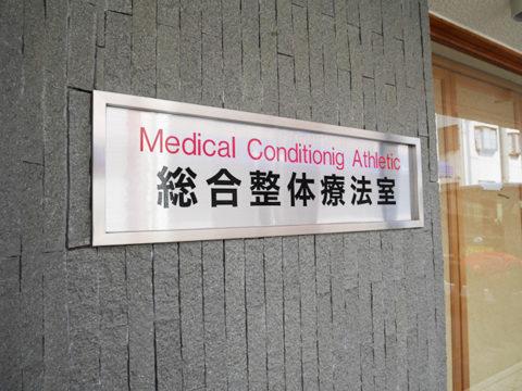 総合整体療法室_外観